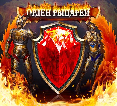 Герб клана Орден рыцарей