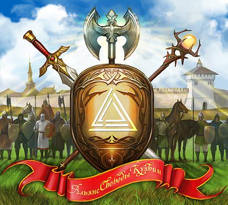 Герб клана Альянс Свободы Куявии. Галерея изображений онлайн игры Троецарствие